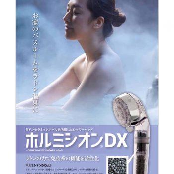 ラドンシャワーヘッド「ホルミシオンDX」発売!