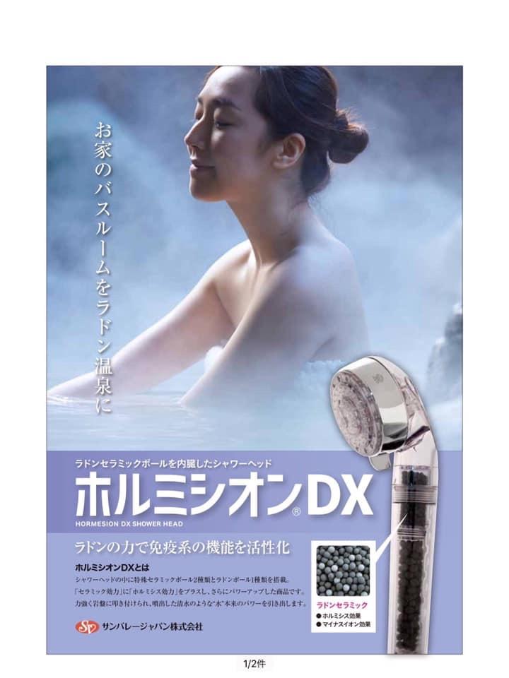 image-商品の紹介 | ラドン浴サロン 花楽